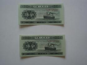 第二套人民幣五分2連號