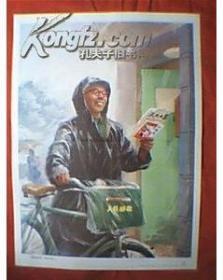 著名老画家著名老画家王利国创作的国画《邮递员》(此为四开画,宽38厘米,高52厘米;着力表现了邮递员不畏风雨、不怕酷暑及时为用户投递书报和信件的感人形象;印刷品,原为教学挂图)