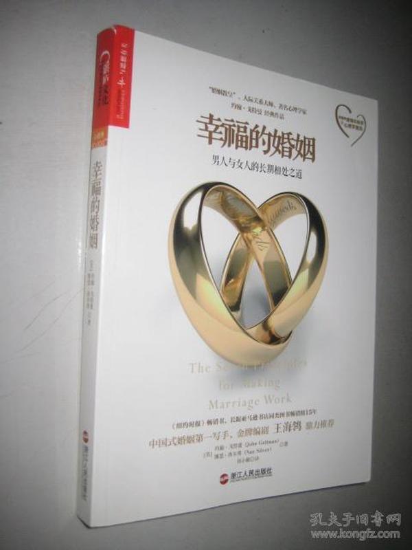 幸福的婚姻