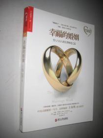 幸福的婚姻:男人与女人的长期相处之道