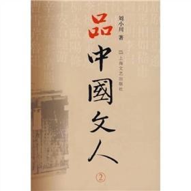 【正版书籍】品中国文人