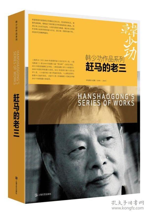 赶马的老三/韩少功作品系列