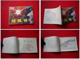 《珍珠恨》,黑龙江1984.6一版一印24万册,7389号,连环画
