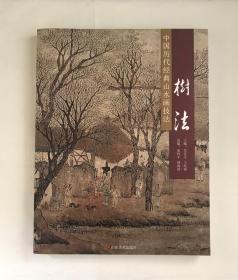中国历代经典山水画技法 树法
