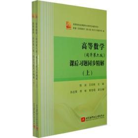 高等数学(同济第六版)课后习题同步精解(上下)(天合)