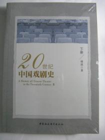 20世纪中国戏剧史(上 下 册)