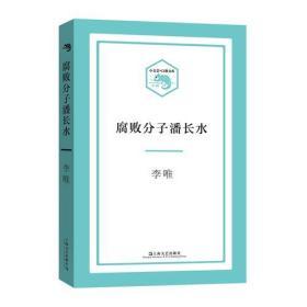 新书--小文艺·口袋文库:腐败分子潘长水