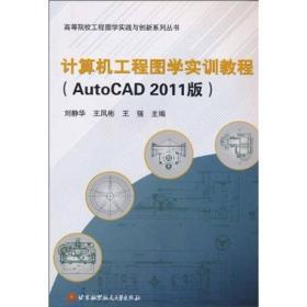 高等院校工程图学实践与创新系列丛书:计算机工程图学实训教程:AutoCAD 2011版