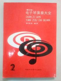 电子琴演奏大全2(修订版)