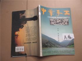 中华手工 2005年第二期 乌江,流淌的忧伤