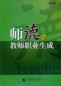 师德与教师职业生成