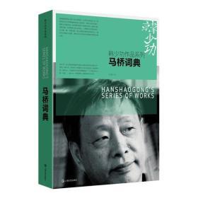 新书--韩少功作品系列:马桥词典