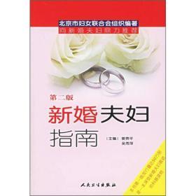 新婚夫妇指南(2版)