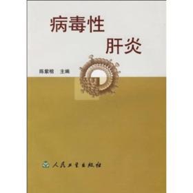 病毒性肝炎 陈紫榕 9787117047913 人民卫生出版社