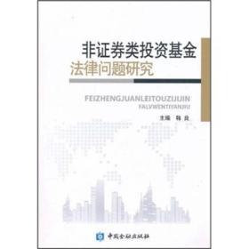 非证券类投资基金法律问题研究 专著 韩良主编 fei zheng quan lei tou zi ji jin fa l