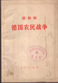 恩格斯德国农民战争(馆藏书)