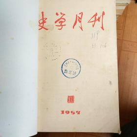 文学月刋(原名新史学通讯)1957年1一6期