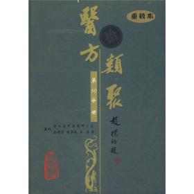 医方类聚(第10分册)(重校本)