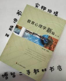 正版旧书 教育心理学新编 李小融 四川教育出版社9787540864330