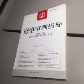 中国审判指导 (2012年第3辑·总第31辑)