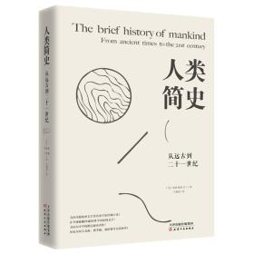 人类简史(从远古到二十一世纪)