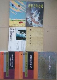 432〉儒道释博士论文丛书:宗教律法与社会秩序-以道教戒律为例的研究(2009年1版1印)