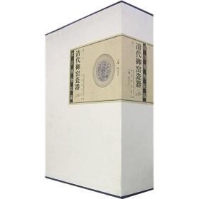 故宫博物院藏清代御窑瓷器(卷1)(上下)