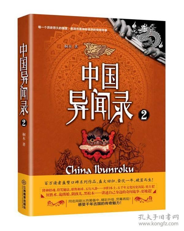 库存新书  中国异闻录2