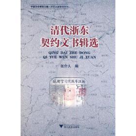 清代浙东契约文书辑选