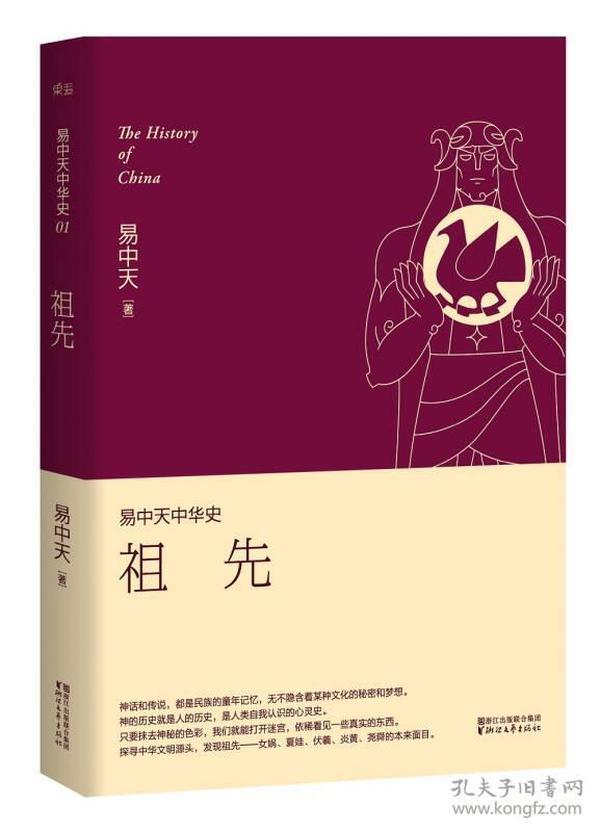 祖先【易中天中华史】