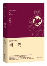 易中天中华史 第一卷:祖先(插图升级版)