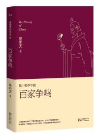 易中天中华史 第六卷:百家争鸣(插图升级版)