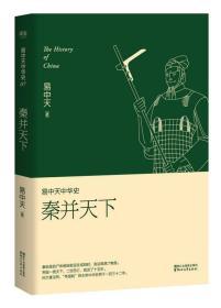 易中天中华史 第七卷:秦并天下(插图升级版)