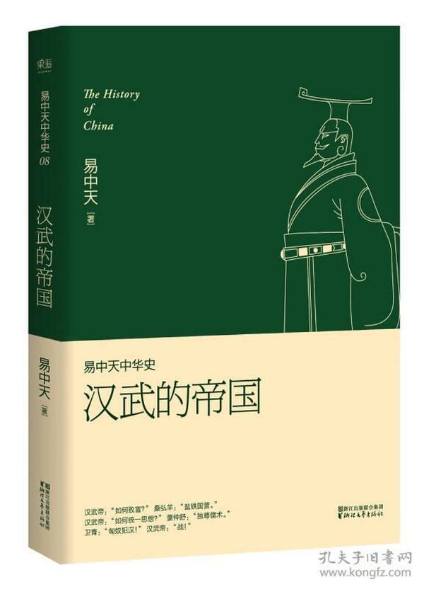 汉武的帝国【易中天中华史】
