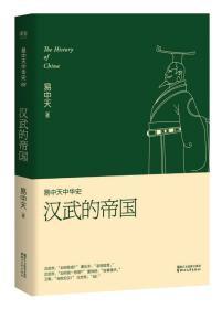 易中天中华史08:汉武的帝国(新版)