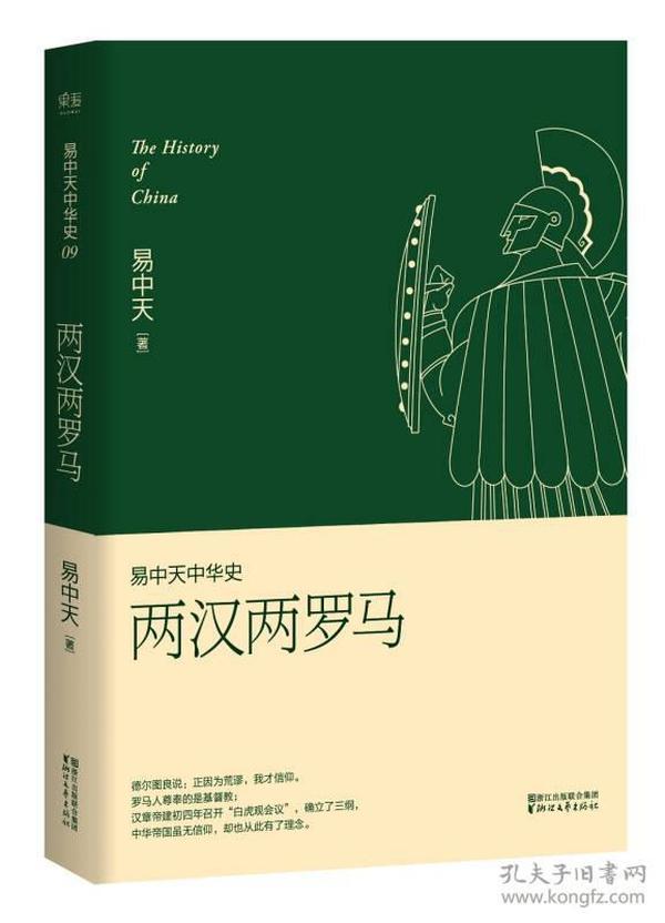 两汉两罗马【易中天中华史】