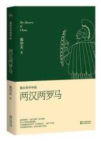 易中天中华史 第九卷:两汉两罗马(插图升级版)