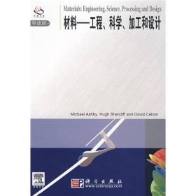 材料:工程、科学、加工与设计(导读版) [英]阿什比(Ashby M.) 著 9787030202451 科学出版社 k