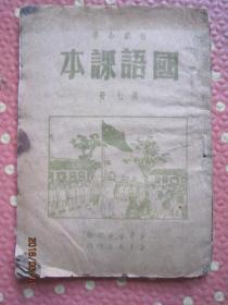 初级小学国语课本第七册1949年