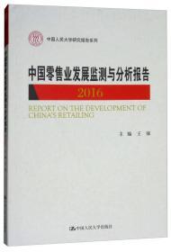 中国零售业发展监测与分析报告2016/中国人民大学研究报告系列