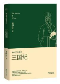 【二手包邮】三国纪 易中天 浙江文艺出版社