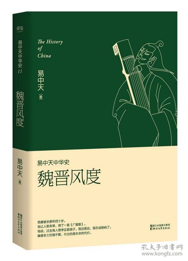 魏晋风度【易中天中华史】