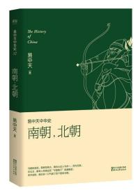 易中天中华史 第十二卷:南朝,北朝(插图升级版)