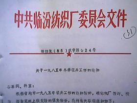 中共临汾纺织厂委员会文件 临纺发(85)武字第24号:关于1985年冬季征兵工作的通知
