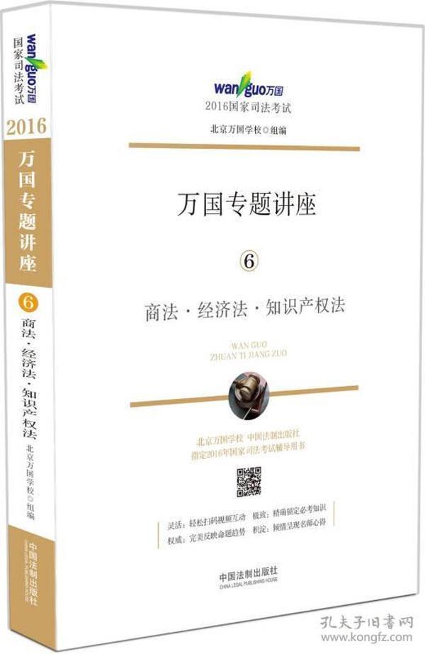2016国家司法考试万国专题讲座 商法·经济法·知识产权法