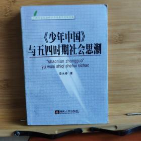 《少年中国》与五四时期社会思潮