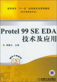 """高职高专""""十一五""""机电类专业规划教材:Protel 99 SE EDA技术及应用"""