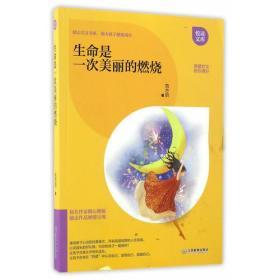 9787539291192-co-生命是一次美丽的燃烧 专著 范方启著 sheng ming shi yi ci mei li de ran shao
