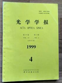 光学学报 第19卷 第4期 1999年4月