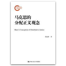 马克思的分配正义观念(国家社科基金后期资助项目)